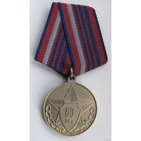 80 лет милиции Республики Беларусь