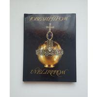 Книга Ювелирпром. Каталог