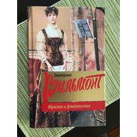 Екатерина Вильмонт.Мужлан и флейтистка