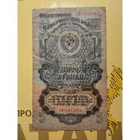 Боны - ДЕНЬГИ ++ СССР ++ 5 рублей 1947 года