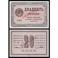[КОПИЯ] 20 копеек 1924 г.