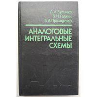 Аналоговые интегральные схемы (1993)