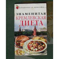 Знаменитая кремлевская диета. В. А. Конышев