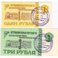 1 и 3 рубля Колхоз им. Октябрьской революции.
