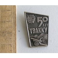 Значок 50 лет ТВАККУ