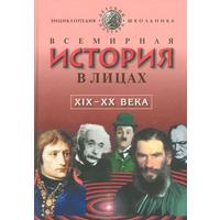 Всемирная История в лицах: XIX-XX века