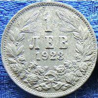 Болгария 1 лев 1923 года. Алюминий. Редкость!