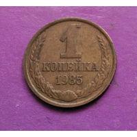 1 копейка 1985 года СССР #10