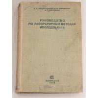 Руководство по лабораторным методам исследования. В.Е. Предтеченский, В.М. Боровская, Л.Т. Марголина. Биомедгиз, 1936