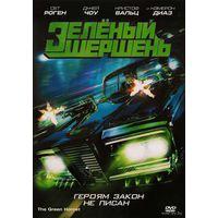 Зелёный Шершень / The Green Hornet (Мишель Гондри / Michel Gondri) (2011 )DVD5