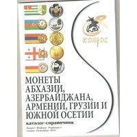 Каталог Монеты Абхазии,Азербайджана,Армении,Грузии и Южной Осетии
