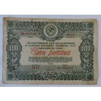Облигация на 100 рублей 1946г. СССР.