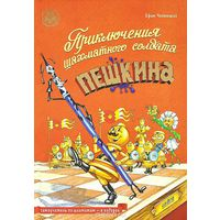 Приключения шахматного солдата Пешкина. Твоя шахматная азбука (комплект из 2 книг)