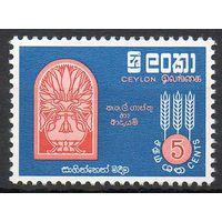 Борьба с голодом Цейлон 1963 год 1 чистая марка