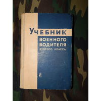 Учебник военного водителя второго класса