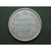 Монета Полтина 1852 г. С.П.Б. П.А. / Копия /.