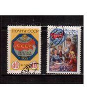 СССР-1958, (Заг.2177-2178)  гаш., Перпись населения