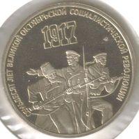 3 рубля 1987 год 70 лет Октябрьской революции_Proof