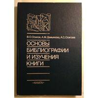 Основы библиографии и изучения книги