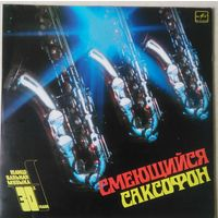 Танцевальная музыка 30-х годов. Смеющийся саксофон. Mint