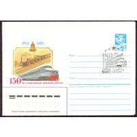 СССР 1987 Железным дорогам 150 лет Ленинград СГ