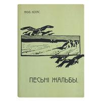 """Якуб Колас Зборнік вершаў """"Песні жальбы""""."""