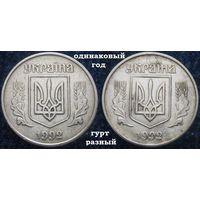 W: Украина 50 копеек 1992 / 2 монеты = гурт разный (152)