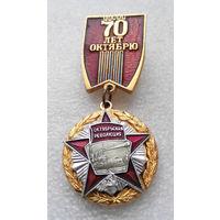 70 лет Октябрю. Орден Октябрьской Революции #0438-LP7