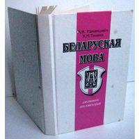 "W: Учебник для военнослужащих ""Беларуская мова"",  эхо 90-х, б/у, размер 220 х 150 мм, 256 страниц, в коллекцию"