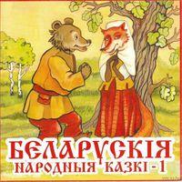 Белорусские народные сказки, сборник - на белорусском языке