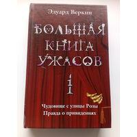 Большая книга ужасов – 1 (сборник)