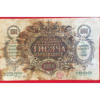 1000 карбованцев Украина 1918 год Водяные знаки