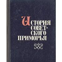 История Советского Приморья