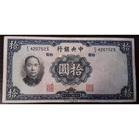Китай. 10 юаней 1936 г.