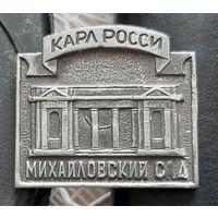 Ленинград. Михайловский сад. Карло Росси