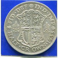Великобритания 1/2 кроны, 2 шиллинга 6 пенсов 1933, серебро, Georg V