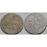 Польша, 5 грошей 1840 года, MW