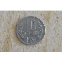 Болгария 10 стотинок 1974