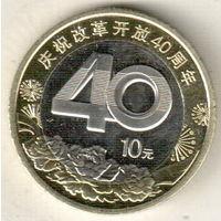 Китай 10 юань 2018 40 лет реформе