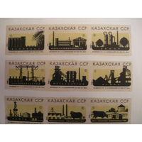 Спичечные этикетки:Казахская ССР.Барнаул-56