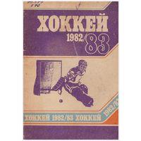 Хоккей 1982/83