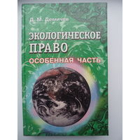 Дмитрий Демичев Экологическое право. Особенная часть
