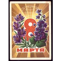 1974 год Н.Колесников 8 марта