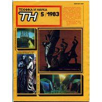 "Журнал ""Техника и наука"", 1983, #5"