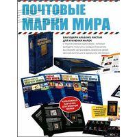 Журналы - Почтовые марки мира - на CD