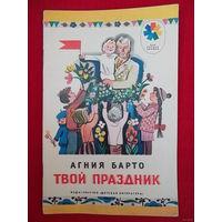 Агния Барто Твой праздник // Серия: Мои первые книжки