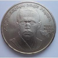 Хамза Хаким-Заде Ниязи - узбекский поэт, драматург. 1 рубль 1989 года. Юбилейная монета СССР