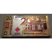 20 рублей 2009 г., магнит на холодильник