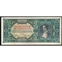 Венгрия 100000 милпенго 1946 г. (Pick 127) (033456)  распродажа