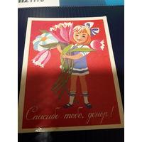 Открытки СССР Благодарность Донору
